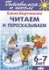 Бортникова Е.Ф. Готовимся к школе. Читаем и пересказываем (6-7 лет)