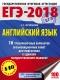 Музланова Е.С ЕГЭ 2018. Английский язык. 10 тренировочных вариантов экзаменационных работ для подготовки к ЕГЭ
