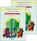 Горячев А. Информатика 1 кл. Учебник-тетрадь (комплект в 2-х ч.) в играх и задачах