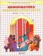 Горячев А. Информатика 2 кл. Учебник-тетрадь (комплект в 2-х ч.) в играх и задачах