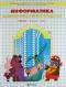 Горячев А. Информатика 3  кл. Учебник-тетрадь (комплект в 2-х ч.) в играх и задачах