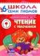 Сущевская С. Школа семи гномов. Чтение с увлечением (для детей от 6 до 7 лет)