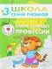 Дорожин Ю. Школа семи гномов. Какие бывают профессии (для занятий с детьми от 3 до 4 лет)