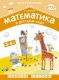Новикова В. Математика в детском саду. Рабочая тетрадь