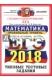 ЕГЭ.Тесты от разработчиков/ЕГЭ 2018. Математика. 36 вариантов. Базовый уровень/Ященко И.В./Экзамен:М./Обложка/2018