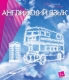 Тетрадь предметная 40 л. А5 кл. (КТС-про) Облака. Английский мелов. карт