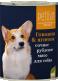 Консервированный корм для собак Четвероногий гурман Рубленое мясо с говядиной и ягненком  Petibon Smart 410 гр