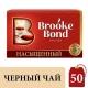 Чай  Brooke Bond (1,8г*50*12), шт