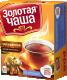 Чай  Золотая чаша, 1,5г/100п/12 с/я инд, шт