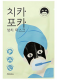 Маска для лица тканевая утренняя APieu Chi Ka Po Ka Tooth Brushing Mask 17г