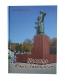 Сергей Федорчук Память Южно-Сахалинска (городская скульптура)