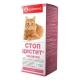 СТОП-ЦИСТИТ таблетки  для кошек 15 таб